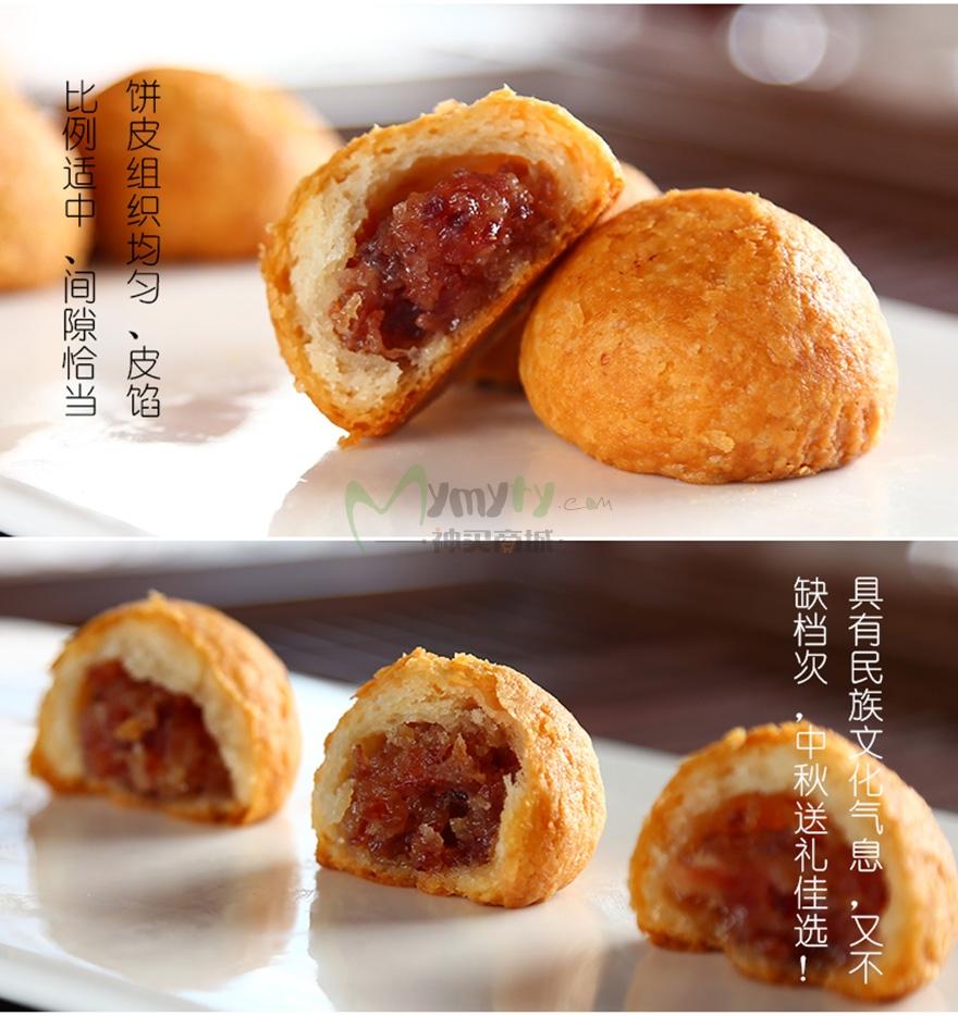 【云南通海】斯贝佳中秋月饼 云南特产纯手工糕点 酥皮滇式云腿月